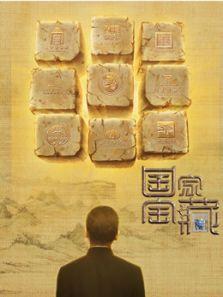 国家宝藏海报