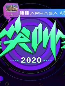 2020爱奇艺尖叫之夜完整版