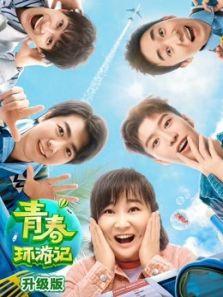 青春环游记升级版 第2季