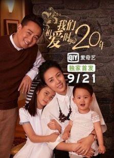 黄磊孙莉相爱20年(综艺)