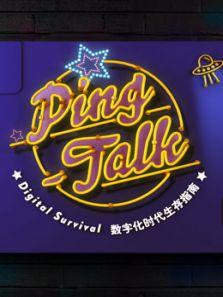 Ping-Talk 第1季
