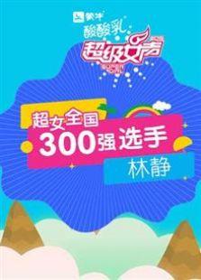 超级女声全国300强选手:林静