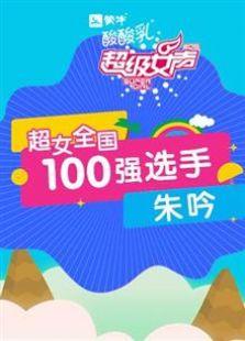 超级女声全国100强选手:朱吟