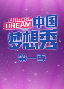中国梦想秀第1季