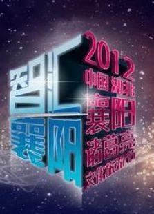 2012中国湖北襄阳诸葛亮文化旅游节(综艺)