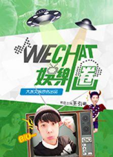 wechat娱乐圈(综艺)