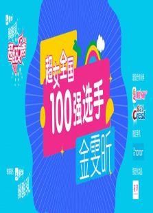 超级女声全国100强选手:金雯昕