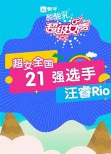 超级女声全国21强选手:汪睿Rio