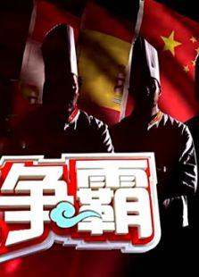 厨王争霸第2季