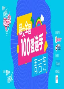 超级女声全国100强选手:周吉芳