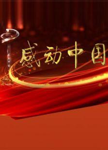 感动中国2016年度颁奖盛典