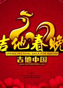 吉他中国2017吉他春晚