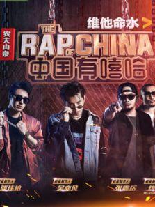 中国有嘻哈VIP杜比音效特辑