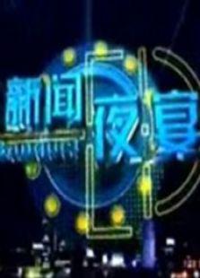 新闻夜宴(综艺)