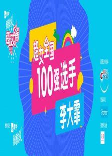 超级女声全国20强选手:李大霏(综艺)