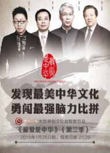 最爱是中华 第二季(综艺)