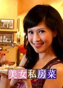 美女私房菜2009