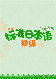 新版标准日本语初级课程(上册)