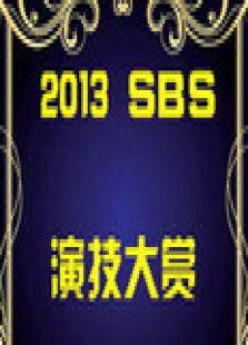 2013SBS演技大赏背景图