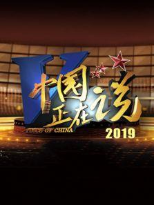 中国正在说 第2季