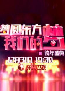《东方卫视2015跨年盛典》-