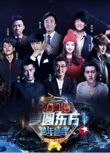 2016东方卫视跨年晚会