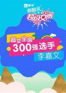 超级女声全国300强选手:李嘉文