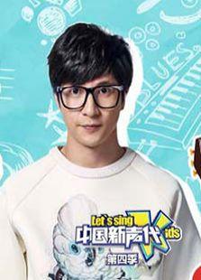 中国新声代 第四季(综艺)