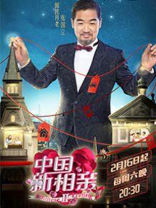 中国新相亲 第2季
