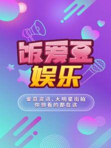 饭爱豆娱乐 2019