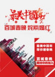 """2013CU百城春晚""""最美中国年"""""""