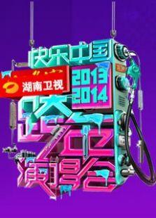 2014湖南卫视跨年演唱会(快乐中国)