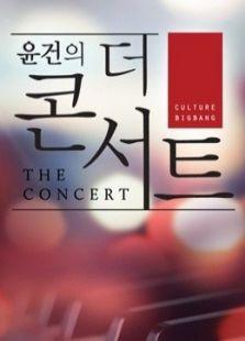 尹健的The Concert