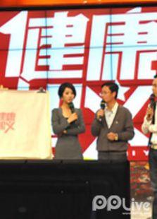 健康起义2012在线观看地址及详情介绍