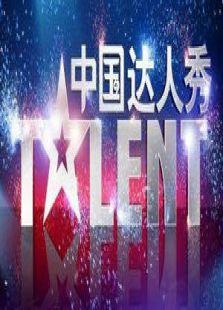 中国达人秀第三季