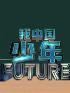 我中国少年 第2季