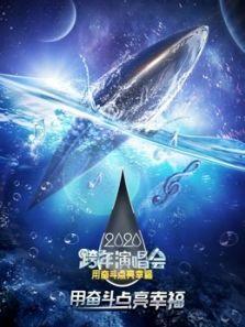 2020江蘇衛視跨年演唱會