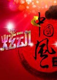 炫动中国风第一季