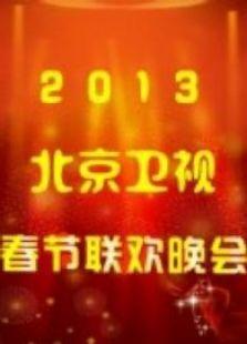 点击播放《北京卫视2013春晚》