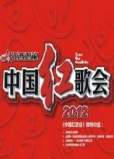 中国红歌会2012