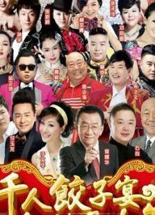 北京首届农民春晚