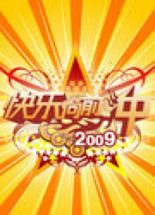 快乐向前冲 2009