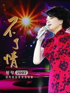 """蔡琴2007""""不了情经典歌曲香港演唱会"""