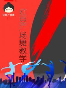 紅豆廣場舞教學
