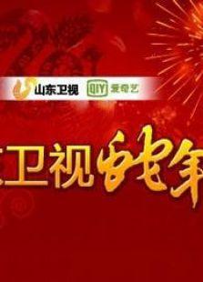 山东卫视2013春晚