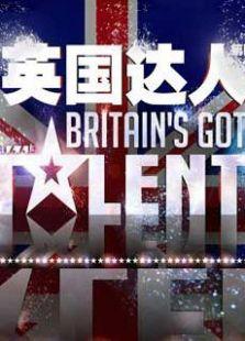 英国达人秀第三季(综艺)
