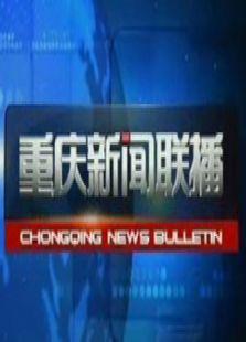 重庆新闻联播图片