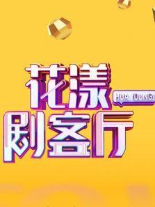 花漾剧客厅 2019