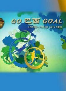 Go巴西Goal
