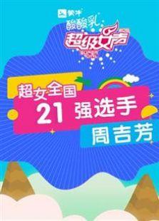 超级女声全国21强选手:周吉芳